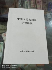 中华人民共和国分省地图 一九五三年修订六版