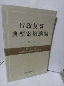 行政复议典型案例选编(第1辑)