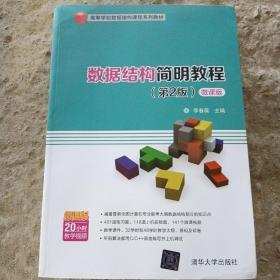 数据结构简明教程(第2版)-微课版/高等学校数据结构课程系列教材