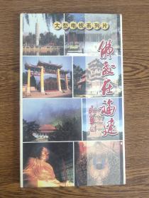 佛教在福建 大型电视系列片  DVD 五片装