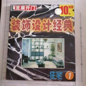 芝麻开门  装饰设计经典  住宅1
