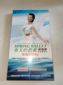 春天的芭蕾 常思思独唱演唱会 2碟 珍藏版DVD