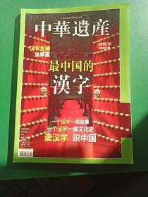 中华遗产2010.10