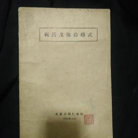 《病历及体检格式》北京同仁医院 有勘误表 1962年10月 私藏 品佳.书品如图.