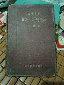 大学丛书。实用生物统计法【民国26年1937年】