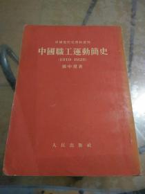 中国职工运动简史(1919-1926)(中国现代史资料丛刊)