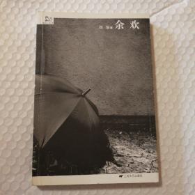 余欢:异旅人丛书【2007一版一印。封底封面摩擦脏,磨损。书脊磨损漏白。内页多页同位置褶皱纹。一页撕口。无勾画无污渍不缺页不掉页。仔细看图】