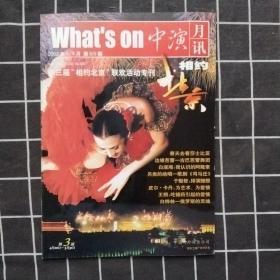 中演月刊2002年4/5月(第三届相约北京联欢活动专刊)