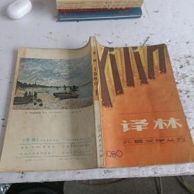 译林1980年第1期