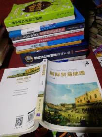 国际贸易地理(21世纪经济管理精品教材·国际贸易系列)