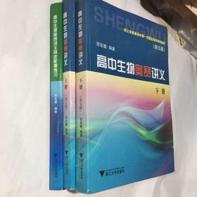 高中生物奥赛讲义(套装上下册 第5版)+同步配套练共3本