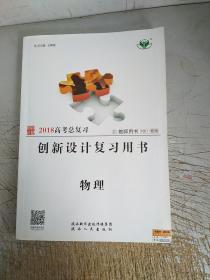2018高考总复习创新设计复习用书:物理/教师用书(江苏)