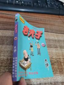 中文版/漫画【64开】(老夫子)王泽漫画作品全集81