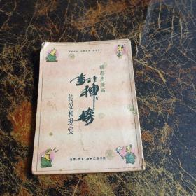 传说和现实《封神榜》蔡志忠漫画
