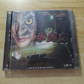 半兽女2VCD