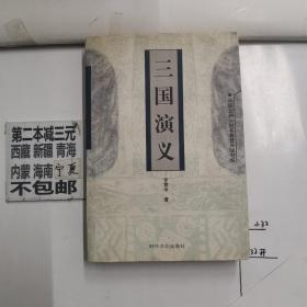 三国演义:中国古典小说名著普及版书系