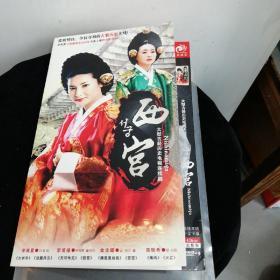 西宫 DVD完整版4张光盘