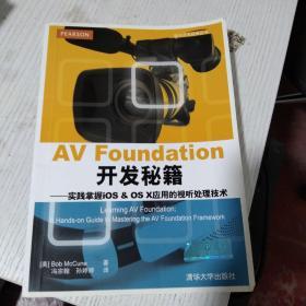 AV Foundation 开发秘籍:实践掌握iOS & OS X应用的视听处理技术