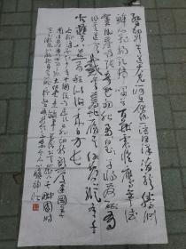 新疆沈铁军  书法作品一幅