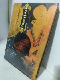 二十年目睹之怪现状上 中国古典小说名著百部 中国戏剧出版社