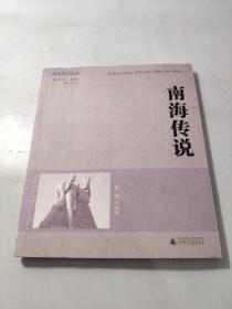 南海知识丛书:南海传说   有少量划线