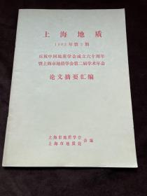 上海地质1982年第2期 庆祝中国地质学会成立六十周年 论文摘要汇编