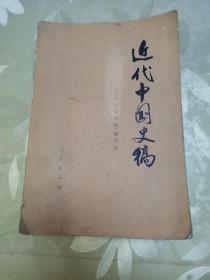 近代中国史稿(下册)
