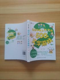 让孩子爱上语文的500个文字游戏(第2版)