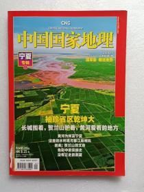 中国国家地理【2010年1月份】宁夏专辑 上 总第591期   附赠地图一张