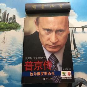 正版现货   普京传:他为俄罗斯而生   内页无写划