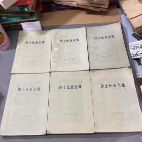 莎士比亚全集6册合售(2.3.4.5.10.11)