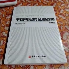 中国崛起的金融战略(第二版)