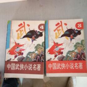 连环画:中国武侠小说名著3.4,两本合售(扉页有字)