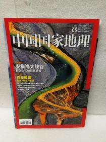 中国国家地理2015.5(总第655期)