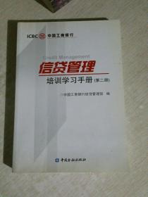 中国工商银行信贷管理培训学习手册. 第二册