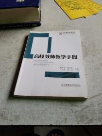 高校教师教学手册