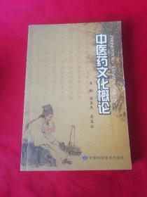 中医药文化概论