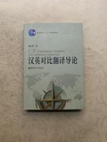汉英对比翻译导论