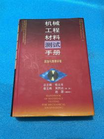 机械工程材料测试手册——腐蚀与摩擦学卷