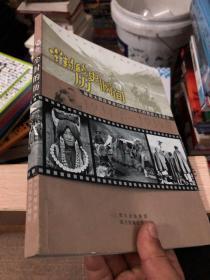 尘封的历史瞬间:摄影大师庄学本20世纪30年代的西部人文探访