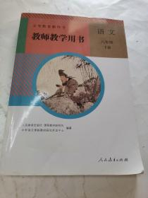 义务教育教科书  教师教学用书 语文.八年级下册