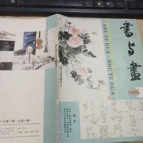 书与画1988.3。