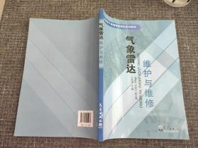 气象雷达维护与维修【干净未使用】