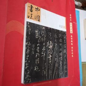 中国书法【2012年第8期 总232期 增刊 自叙辨真】[全新未开封] 铜版纸
