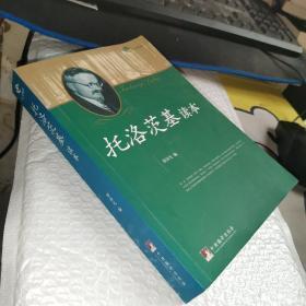 托洛茨基读本