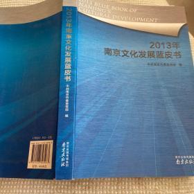 2013年南京文化发展蓝皮书