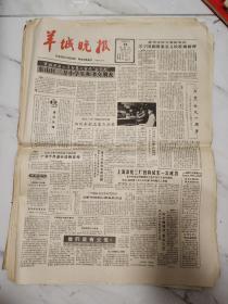羊城晚报 1983年 11月 1 3 4 7 8 9 10 11 14 15 16 18 12份合售 4版全
