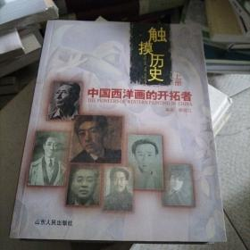 触摸历史:中国西洋画的开拓者(套装上下册)