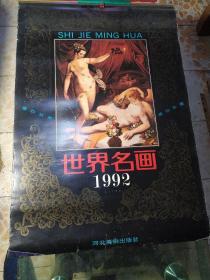 1992年挂历:世界名画。