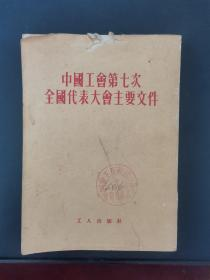 中国工会第七次全国代表大会主要文件 竖排繁体